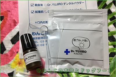 Dr.yujiroパーフェクトセットのおまけ。1か月分のお試しセット
