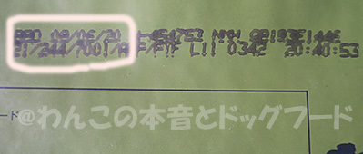 カナガンの賞味期限の記載文字の写真