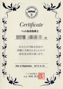 ペット食育指導士の認定証の写真