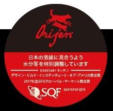 オリジンの正規品のマークの写真