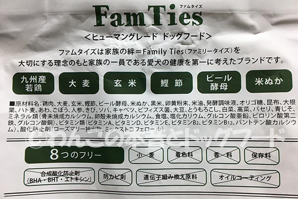 ファムタイズのパッケージの裏の写真