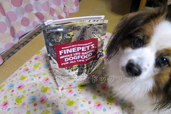 届いたファインペッツドッグフードのパッケージの写真